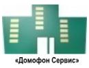 Домофон Сервис